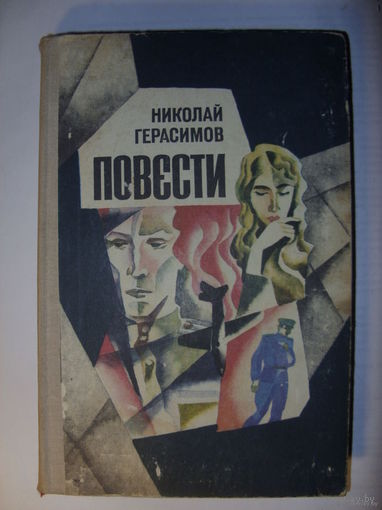 "Книга ""Повести"" Николай Герасимов, 335 стр. + бонус"