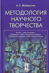 Методология научного творчества. А. С. Майданов