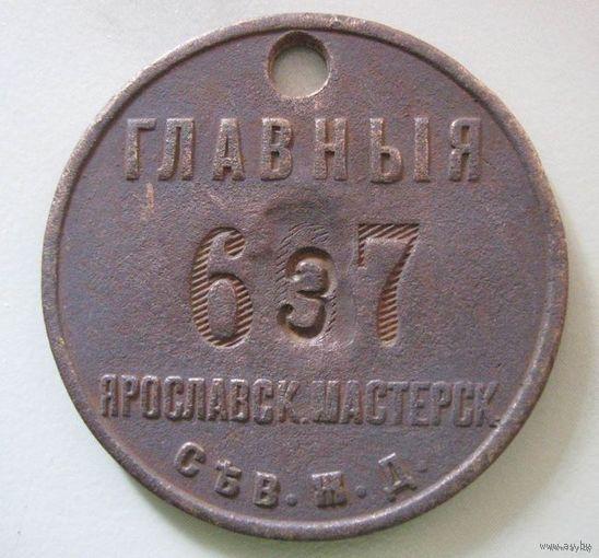 Жетон-инструментальная марка Главных Ярославских мастерских 637/Распродажа коллекции/