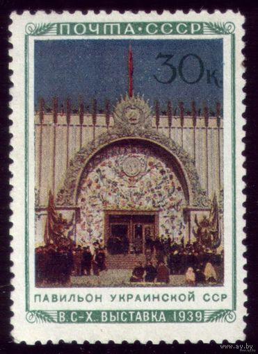 1 марка 1940 год ВДНХ Украина 662