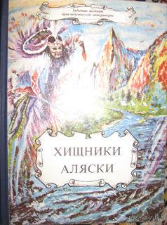 """Книга  """"Хищники Аляски"""""""