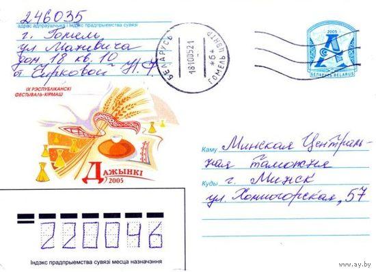 """2005. Конверт, прошедший почту """"Дажынкi 2005"""""""