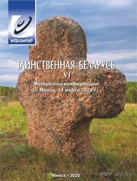 Таинственная Беларусь VI
