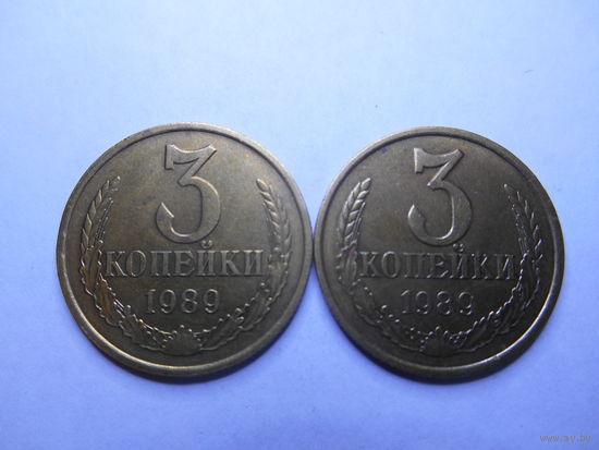 3 коп. 1989 г. 2 монеты Федорин # 215,216  НЕ ЧАСТЫЕ !  СОСТОЯНИЕ !