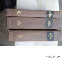 Герцен. Былое и думы 3 тома из 9-томного собрания сочинений. 1957