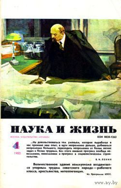 """Журнал """"Наука и жизнь"""", 1980, #4"""
