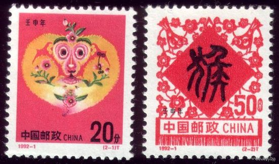 2 марки 1992 год Китай 2412-2413
