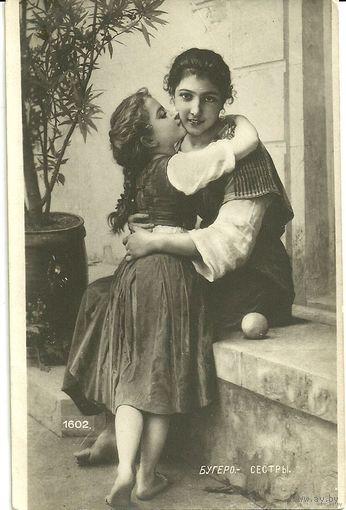 Почтовая карточка до 1917г. - Сестры