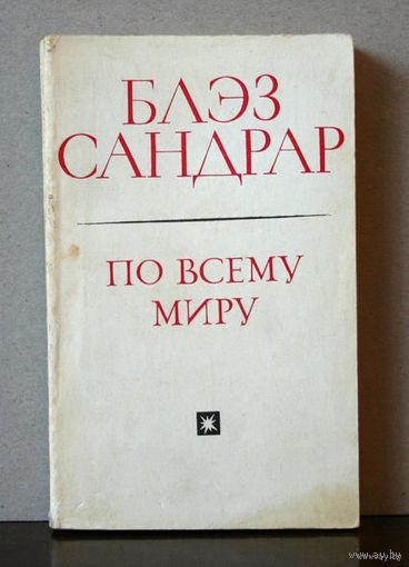 """Блэз Сандрар """"По всему миру и вглубь мира"""" Серия: Литературные памятники."""