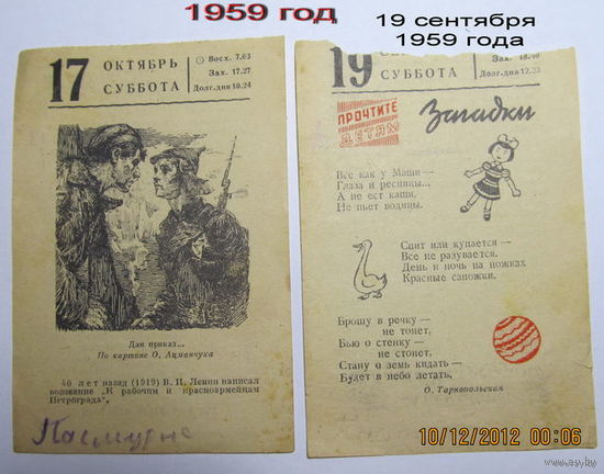 Листки календаря 1959 года(2шт.)-цена за все