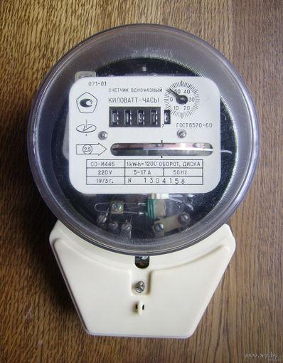Электросчётчик однофазный СО-И446  220v  1973г.
